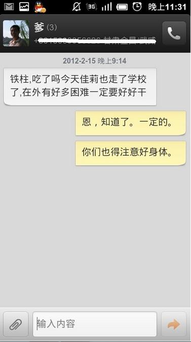 父亲的短信