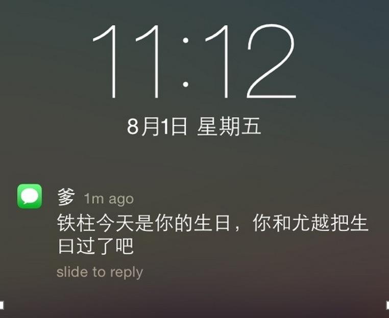 屏幕截图 2014-08-01 20.47.44
